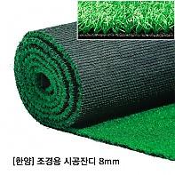 [한양] 시공용 조경잔디 PP-골프,옥상,베란다8mm(1M당)