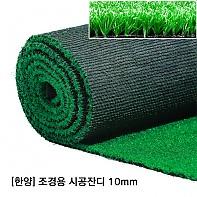 [한양] 시공용 조경잔디 PP-골프,옥상,베란다10mm(1M당)